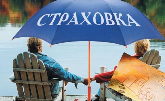 страхование_недвижимости_болгарии