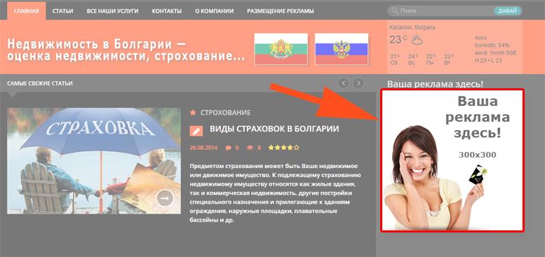 dlya-reklama-1