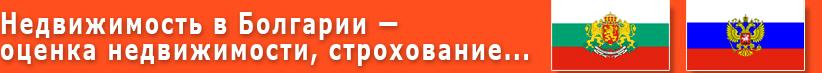 Недвижимость в Болгарии — оценка недвижимости, строхование… Logo