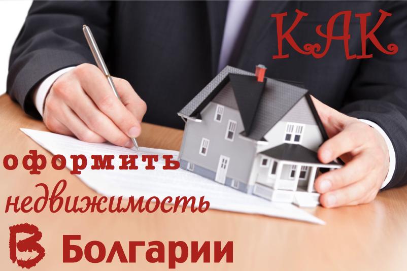 Кредит для покупки недвижимости в испании